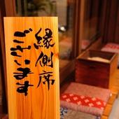 古き良き日本の佇まい。【縁側】で炉端焼きに日本酒を合わせて