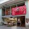中央町商店街丸弘ビル2F、大きい赤い看板が目印