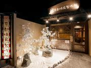 京都焼鳥製作所