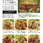 包んでおいしい肉として開発したオリジナルのベジポークをはじめ、エビや餃子など包んで楽しいメイン。