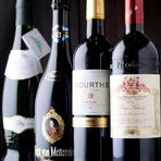 料理に合わせて、オーナー厳選のワインが豊富の揃う