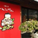 寒い季節には、あったか暖炉の前で楽しいほっこりした時間をお過ごし下さいませ。