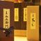 四季彩・宴席に色染る協調性あふれる日本酒