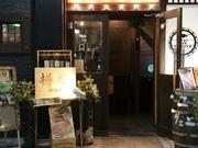 川崎バル 樽屋
