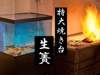 生け簀から取り出した新鮮な魚介類を、特大の焼き台で豪快に調理