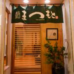 ビルの地下1階にある穴場スポット。気軽に入りやすい店構えで、リピーターのお客さんも多いです。ひとりでフラッと気軽に行きやすいお寿司屋さんです。