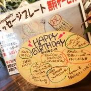 メッセージボードをプレゼント。誕生日や結婚記念日、就職祝など