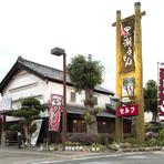 国道沿いで、駐車場が広いお店。観光客や家族連れにおすすめです
