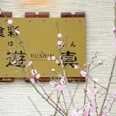 店主の腕と徳島の食材が共演する地元の名店です