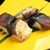 【冬~春限定】素材の味を引き出したシンプルな味付け 『シイタケの握り』