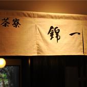 シンプルなデザインの暖簾でお出迎え。奥には茶寮が広がります