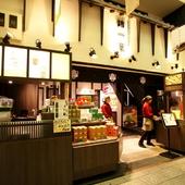 京都の台所「錦市場」で京都宇治茶を堪能するならココ!