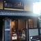 京町家を一軒丸ごとリノベーションしたお店。観光で訪れた際にも