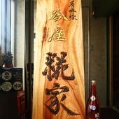 日本各地の厳選した日本酒がお出迎えしてくれます
