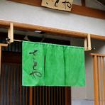 「浦村カキ」の素材の良さを生かしながら調理する【さとや】