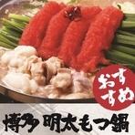 明太もつ鍋 ( 1人前 )