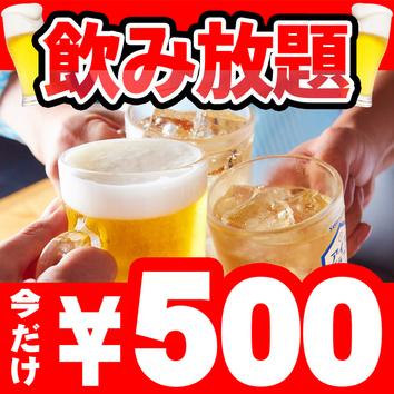 【期間限定】2時間単品飲み放題1980円⇒980円 (税抜)