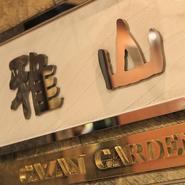 東京の食通や肉好きの間では、すでにその名が知れ渡っている【雅山GARDEN】。極上の米沢牛料理、一流の接客を提供するこの店にエスコートすることで、会食相手は「自分は大切にされている」と自然と気づくのです。