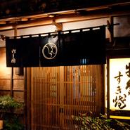 瓦屋根の日本家屋は、昭和25年に戦争で焼ける前と同じ間取りで建て直されたもの。明治5年の創業から、現在の店主は5代目。秘伝の割り下のレシピや、仲居さんがすき焼きを調理する慣習など、伝統が守られています。