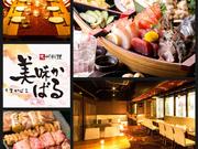 個室DINER 美味かばる 新宿南口店