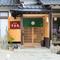 日本家屋の落ち着いた空間でいただく、佐賀牛の焼肉