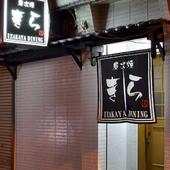 古くからある飲食店街、「栄通り」の路地に佇む隠れ家空間