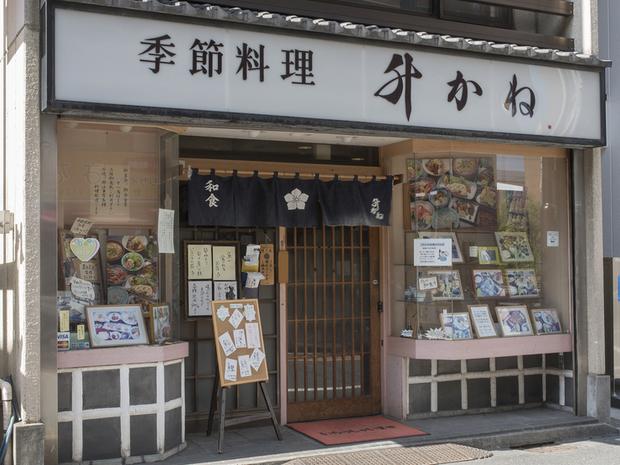 和食 升かねの外観写真