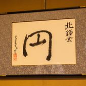 東慶寺の先々代の住職が認めた一枚の額
