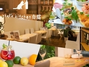 chef's kitchen 白猫