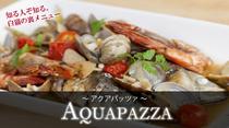 市場直送の鮮魚 アクアパッツァ