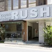 【RUSH】と書かれた大きな看板が目印のスタイリッシュな外観