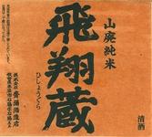 高価な山田錦を使って、東北きっての杜氏が醸す味わいが有り、なおかつすっきりと飲める完成度の高い山廃純米です。