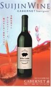 ビベルーデでオーダーしたオリジナルの白ワイン シャルドネの味わいをお楽しみ下さい