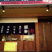 川島店もよろしくお願いいたします!
