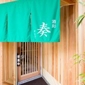 鮮やかなエメラルドグリーンの暖簾が優しくお出迎え