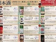 旬菜創作ビュッフェ 露菴(ろあん)桑名店