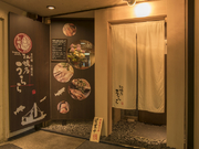 牡蠣屋うらら 聖蹟桜ヶ丘店