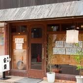 素材の本質にこだわり、四季の姿を映す丁寧な和食料理店