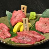 4種類の食感や味わいを食べ比べ『タン盛り合わせ』