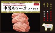 他店ではなかなかお目にかかることのない、肉を知る当店だから提供できる超希少部位『中落ちロース』