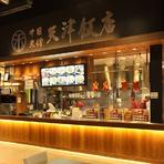 リーズナブルに本格中華を楽しめる老舗の中国料理店
