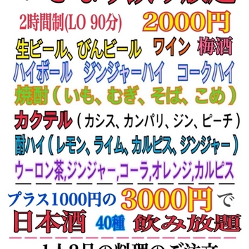 『いきなり飲み放題』