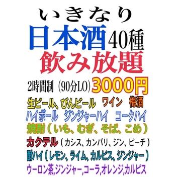 『いきなり飲み放題』プラス日本酒40種