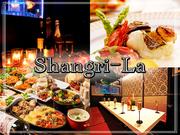 夜景個室ダイニング Shangri-La 池袋東口店