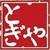 野菜ソムリエのお店旬菜ダイニング 十祇家