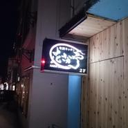 老舗の和食のお店というよりは、新しい食材や食感を求めて精進する大将の心意気が感じられるお店です。