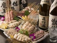 朝引きの新鮮な鶏肉、豚肉を使用。職人が丁寧に焼き上げる「串焼き各種」。希少部位なども味わえます