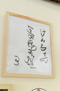 読売巨人軍の長嶋茂雄名誉監督が直筆した看板の表題