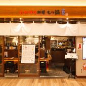 名古屋駅からすぐの九州博多料理店