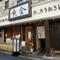 京都の町屋のような落ち着いた雰囲気